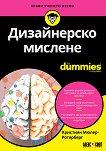 Дизайнерско мислене For Dummies - книга