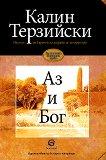Аз и Бог - Калин Терзийски - книга