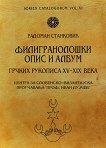 Филигранолошки опис и албум. Грчких рукописа XV - XIX века -