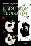 Пътят към любовта - част 3 - Валентин Русанов -