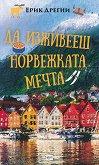 Да изживееш норвежката мечта - Ерик Дрегни - книга