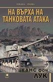 На върха на танковата атака - Ханс фон Лук - книга