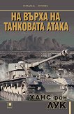 На върха на танковата атака - книга