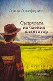 Съпругата на чаения плантатор - Дина Джеферис - книга