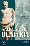 Александър Велики - Филип Фрийман - книга