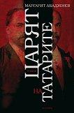 Царят на татарите - книга