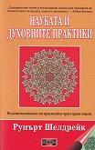 Науката и духовните практики - Рупърт Шелдрейк -