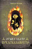 Огън и злато: Предсказанието - Габриела Плочева -