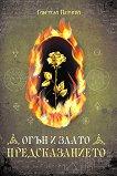 Огън и злато: Предсказанието - Габриела Плочева - книга
