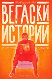 Вегаски истории за мистици и простаци - Иван Владимиров - Нав -