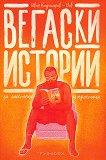 Вегаски истории за мистици и простаци - книга