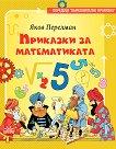Приказки за математиката - Яков Перелман - книга