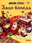 Дядо Коледа - Маури Кунас - детска книга
