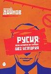 Русия. Една история на страна без история - Евгени Дайнов - книга