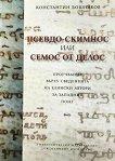 Псевдо-Скимнос или Семос от Делос: Проучвания върху сведенията на елинските автори за западния понт - Константин Бошнаков -