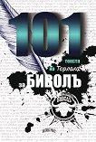 101 текста на Торлака за Биволъ - Стоян Николов - Торлака -
