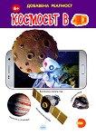 Космосът в 4D - Книжка с добавена реалност - детска книга