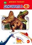 Динозаврите в 4D - Книжка с добавена реалност - детска книга
