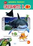 Океаните в 4D - Книжка с добавена реалност - детска книга