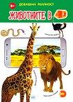 Животните в 4D - Книжка с добавена реалност - детска книга