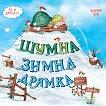 Шумна зимна дрямка - Кейти Хъдсън - детска книга