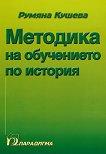 Методика на обучението по история - Румяна Кушева - книга
