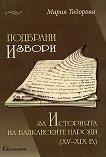 Подбрани извори за Историята на балканските народи (XV-XIX в.) - Мария Тодорова -