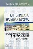 По пътищата на европеизма - Румяна Прешленова -