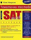 Тематични тестове от типа SAT-math -