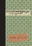 Телогинариум - Ясен Григоров -