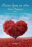 Малки думи на обич: Големи писатели за любовта -