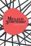 Слаба опаковка - Михаил Зошченко -