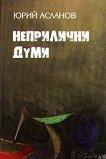 Неприлични думи - Юрий Асланов -