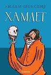 Хамлет - книга