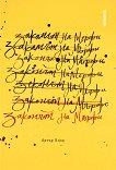 Законът на Мърфи - Артър Блох -