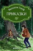 Приказки - книга