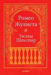 Ромео и Жулиета - книга