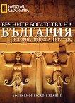 Вечните богатства на България -