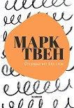 Откраднатият бял слон - Марк Твен - книга