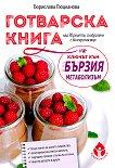 """Готварска книга по """"Ключът към бързия метаболизъм"""" - Борислава Люцканова - книга"""