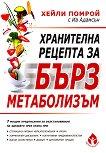Хранителна рецепта за бърз метаболизъм - Хейли Помрой - книга