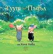 Туут и Пъдъл - Холи Хоби - детска книга