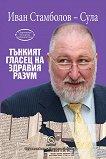 Tънкият гласец на здравия разум - Иван Стамболов - Сула -