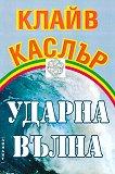Ударна вълна - книга