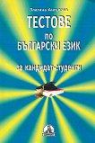 Тестове по български език за кандидат-студенти - Златина Ангелова - книга за учителя