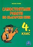 Самостоятелни работи по български език за 4. клас - Василка Тинова - помагало