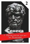 Нравствени писма до Луцилий - том 2 - Луций Аней Сенека -