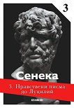 Нравствени писма до Луцилий - том 3 - Луций Аней Сенека -