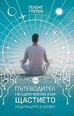 Пътеводител на един монах към щастието: Медитацията в XXI век - Гелонг Тубтен -