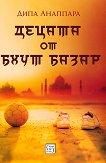 Децата от Бхут Базар - Дипа Анаппара - книга